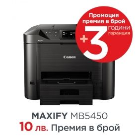 Мастилоструйно многофункционално устройство Canon Maxify MB5450 All-In-One, Fax, Black