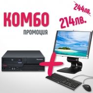 Промоция Lenovo ThinkCentre M58p + HP LP1965 + мишка + клавиатура